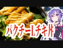 結月ゆかりのどんぶり戦記#番外 『パクチーLチキ丼』【あつまれ!1分弱料理祭】
