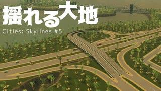 【Cities: Skylines】揺れる大地 #5【VOIC