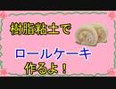 【週刊粘土】パン屋さんを作ろう!☆パート58