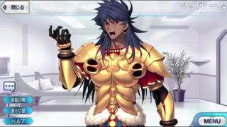 Fate/Grand Order  ロムルス=クィリヌス