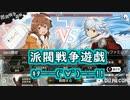 【ダンメモ#36】派閥戦争遊戯!(1-2回戦)【冴えない団長...