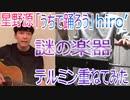 【星野源】「うちで踊ろう」に謎の楽器テルミン重ねてみた【hiro'】