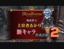【Bloodborne】02.地底人になってマルチ!しよう!【上位者紲...