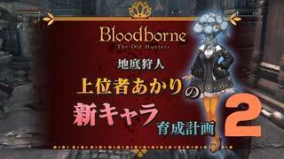 【Bloodborne】02.地底人になってマルチ!