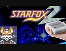 【スターフォックス2】ミニスーファミのゲーム全部少しずつ実況プレイ【21】