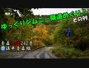 [青森険道242号]ゆっくりジムニー険道めぐり!その99