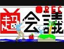 少し楽しくなるコメント動画(キャプチャ版)【中曽根OFF合作】