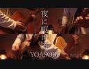 【ギター】YOASOBI/夜に駆ける Acoustic Arrange.Ver【多重録...