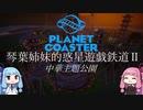【歓迎光臨】琴葉姉妹の PLANET COASTER Part2【VOICEROID実況】