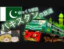 増補改訂版!【ゆっくり解説】パキスタンの鉄道