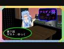 【第7回】ナミダメ葵のVRラジオ【ゲスト:yukku_】