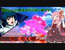 【EXVS2】茜ちゃんの身体をみんなに貸すぞ!【ゆっくり&ボイ...