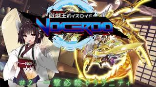【遊戯王×VOICEROID】第二話:一撃必殺ド