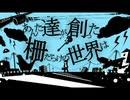【のん】迷妄少年と小世界【重低音アレンジ】
