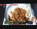 【あつまれ!1分弱料理祭】ぺミカンカレー