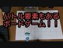 【自作ゲーム】ポケモンカードを持ってる人も持ってない人も楽しめるバトル要素がある自作ボードゲーム紹介!!!強い仲間を手に入れろ!!