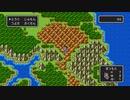 ドラゴンクエストⅢ そして伝説へ… 勇者一人旅 #2