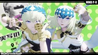 【Fate/MMD】ディオスクロイ兄妹で「ロキ」
