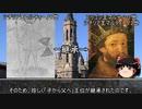 【約4分半動画】息子から父へ…継承された王位がある【歴史小話】