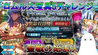 【FGO】ロムルス宝具5チャレンジ Part1【