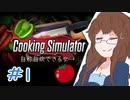 【女性実況】自称料理できる女が一流シェフ(笑)になるまで #1【Cooking Simulator】