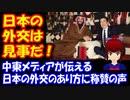 【海外の反応】 「日本の外交は見事だ!」 中東メディアが伝える 日本の外交のあり方に 称賛の声