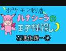 【ポケモン剣盾】ルナシーラの王子様探し第一話