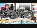 4/17【真相深入りゆっくりニュース】トランプ武漢調査。