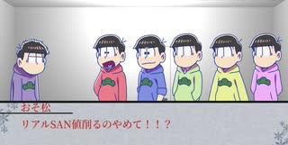 【COC】六つ子で松供犠 中編【卓ゲ松】