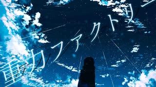 重力ファクトリー / A:me feat. 初音ミク