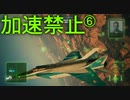 トリガー「今度はスロットルが壊れた」 Part6【エスコン7-Ace加速禁止プレイ】