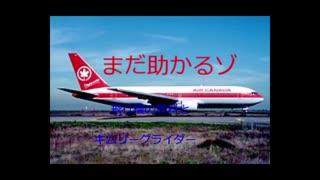 [VOICEROID解説]まだ助かるゾ!飛行機の燃料とギムリーグライダー