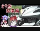 【きり旅】きりたんとミコトのバイク整備-オイル交換とプラグ交換-【整備編】