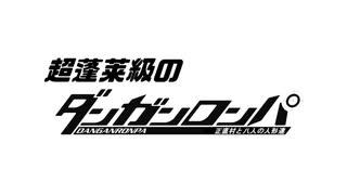 【創作論破】超蓬莱級のダンガンロンパ pa