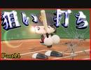 【ゆっくり実況】スーパーサブが行く三冠王への道! Part14 【パワプロ マイライフ】