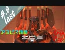 【Z.O.E】ヘタレオブザエンダーズ【初見実況】#.9(終)