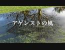 □アゲンストの風 ⭐️デモスタ□RICKIES⭐️ vol.54【デモ音源】