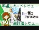 率直なレビュー【Re:ゼロから始める異世界生活】