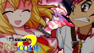 【東方】遊戯王RE:CODE RANK24【幻想入