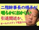 自民党二階俊博幹事長の様子がおかしい。引退の引導誰が渡すのか。