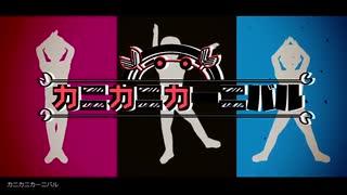 カニカニカーニバル/こがねむし feat.初