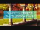 【第3回パッション爆裂大作戦】グループB×深緑のGymnasium 応援動画
