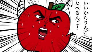 ふしぎなりんご たべるんご ▼