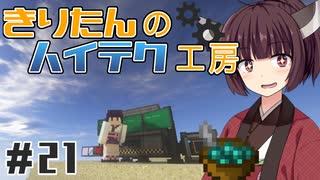 【Minecraft】きりたんのハイテク工房 #21