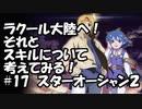 【スターオーシャン2】実況プレイ#17【PS4】