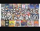 FC・SFC・GB・GBC 私的ゲーム良曲集100曲