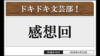 ◆ドキドキ文芸部 実況プレイ◆感想回③
