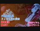 □■FRAGILE~さよなら月の廃墟~を実況プレイ part38【姉弟実況】