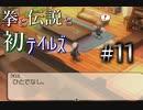 拳と伝説と初テイルズ #11【テイルズオブレジェンディア実況プレイ】
