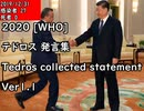2020 [WHO] テドロス 発言 まとめ ver1.1 [WHO] Tedros collected statement ver1.1